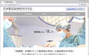 日本整容脳神経外科学会
