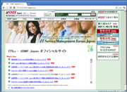 itSMF Japan